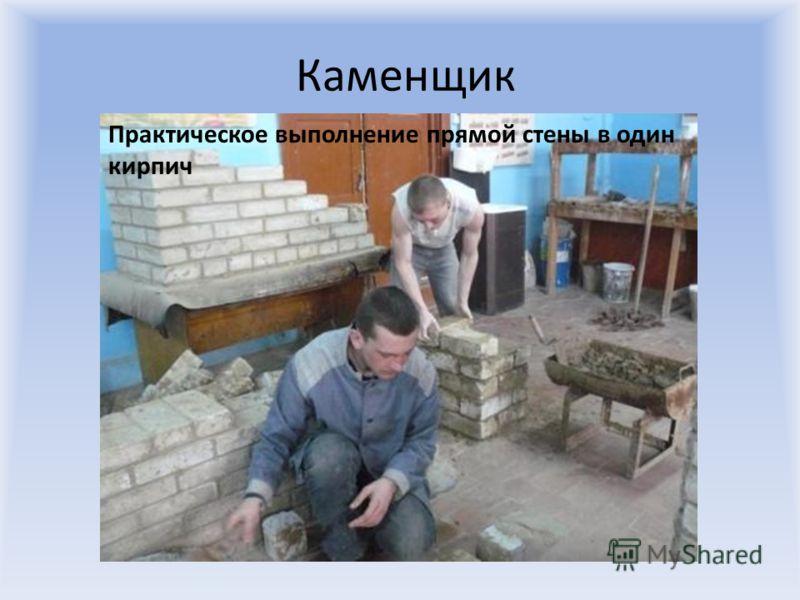 Каменщик Практическое выполнение прямой стены в один кирпич
