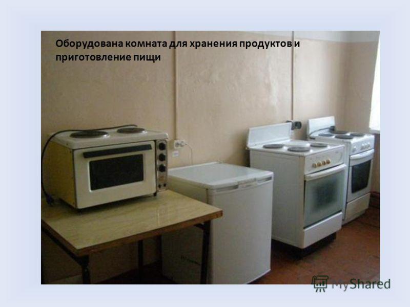 Оборудована комната для хранения продуктов и приготовление пищи