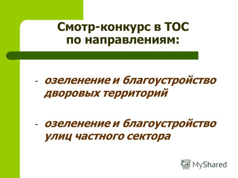 Смотр-конкурс в ТОС по направлениям: - озеленение и благоустройство дворовых территорий - озеленение и благоустройство улиц частного сектора