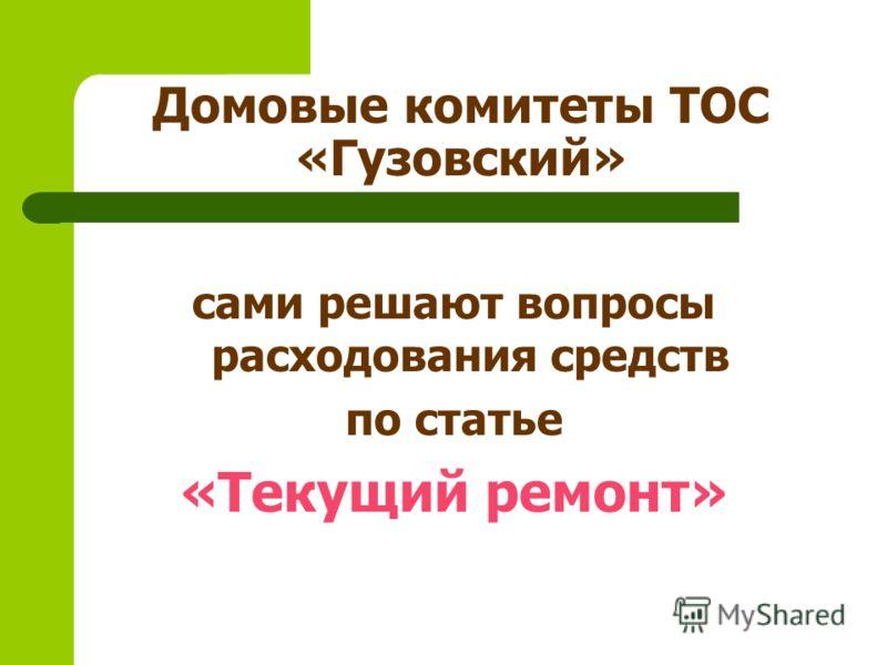 сами решают вопросы расходования средств по статье «Текущий ремонт» Домовые комитеты ТОС «Гузовский»