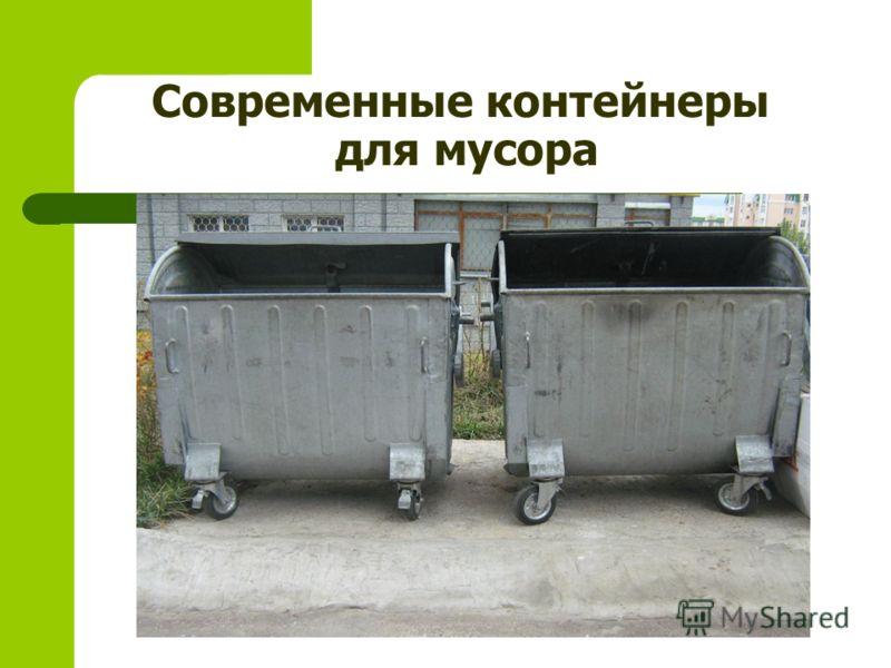 Современные контейнеры для мусора