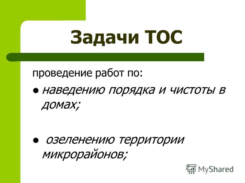 Задачи ТОС проведение работ по: наведению порядка и чистоты в домах; озеленению территории микрорайонов;