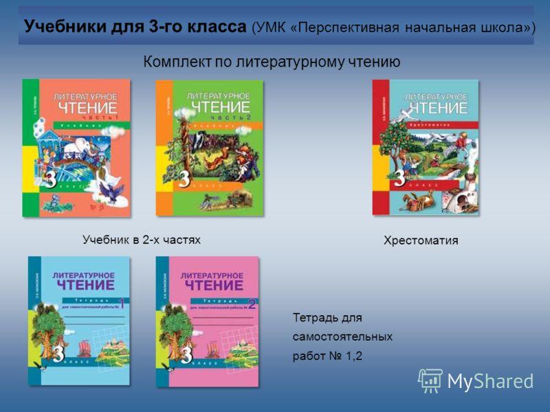 Учебники для 3-го класса (УМК «Перспективная начальная школа») Комплект по литературному чтению Тетрадь для самостоятельных работ 1,2 Хрестоматия Учебник в 2-х частях