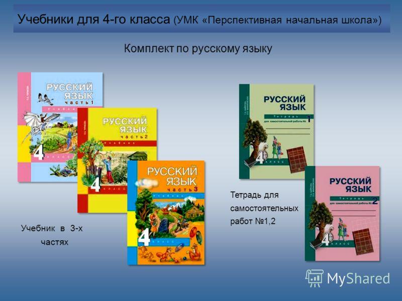 Учебники для 4-го класса (УМК «Перспективная начальная школа») Комплект по русскому языку Тетрадь для самостоятельных работ 1,2 Учебник в 3-х частях