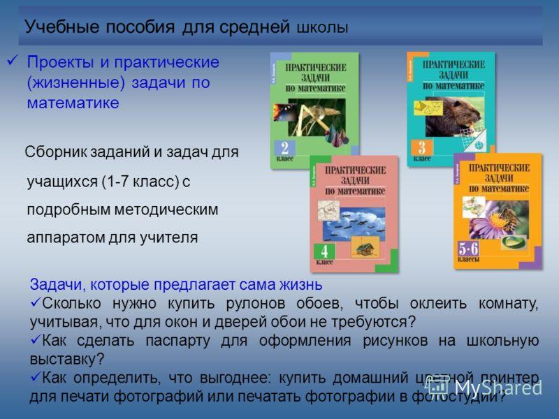 Скачать математика учебник для учреждений начального и среднего профессионального образования