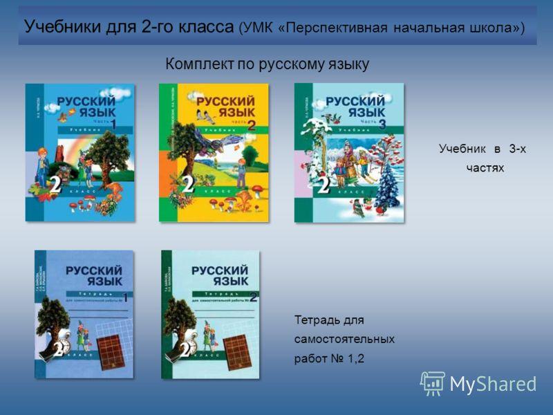 Учебники для 2-го класса (УМК «Перспективная начальная школа») Комплект по русскому языку Тетрадь для самостоятельных работ 1,2 Учебник в 3-х частях