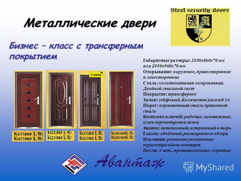 Металлические двери Бизнес – класс с трансферным покрытием Габаритные размеры: 2050х860х70 мм или 2050х960х70 мм Открывание: наружное, правосторонние и левосторонние Сталь: холоднокатаная легированная. Двойной стальной лист Покрытие: трансферное Замо