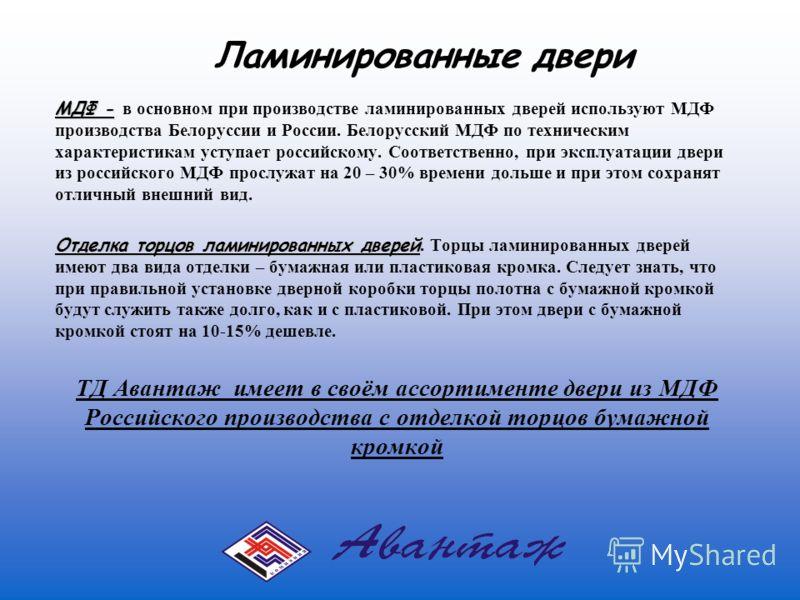 Ламинированные двери МДФ - МДФ - в основном при производстве ламинированных дверей используют МДФ производства Белоруссии и России. Белорусский МДФ по техническим характеристикам уступает российскому. Соответственно, при эксплуатации двери из российс
