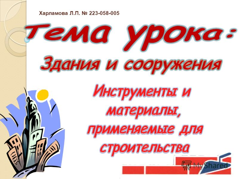 Харламова Л.П. 223-058-005