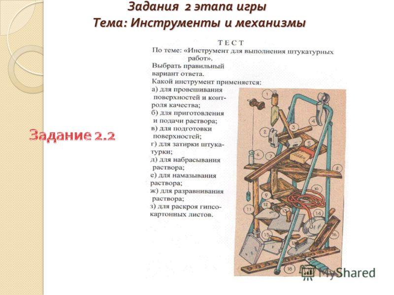 Задания 2 этапа игры Тема : Инструменты и механизмы