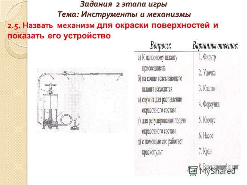 Задания 2 этапа игры Тема : Инструменты и механизмы 2.5. Назвать механизм для окраски поверхностей и показать его устройство