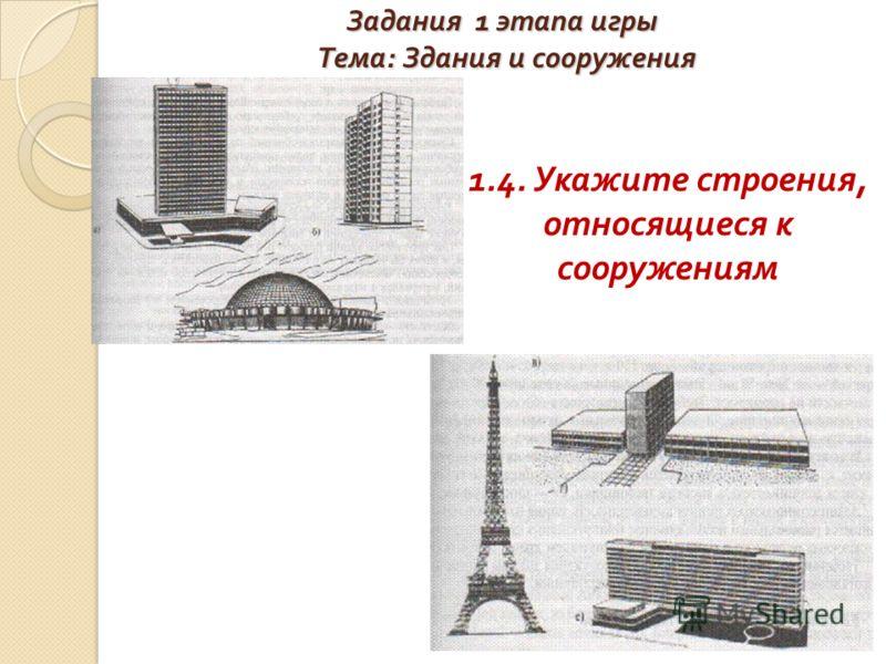 Задания 1 этапа игры Тема : Здания и сооружения 1.4. Укажите строения, относящиеся к сооружениям