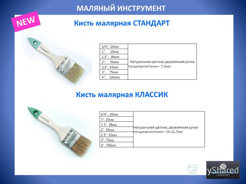 МАЛЯНЫЙ ИНСТРУМЕНТ Кисть малярная СТАНДАРТ 3/4