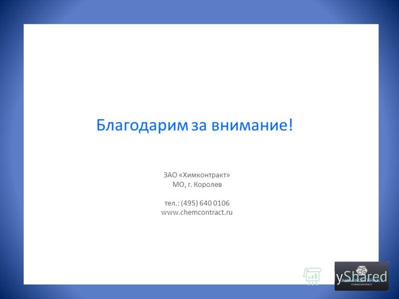 Благодарим за внимание! ЗАО «Химконтракт» МО, г. Королев тел.: (495) 640 0106 www.chemcontract.ru