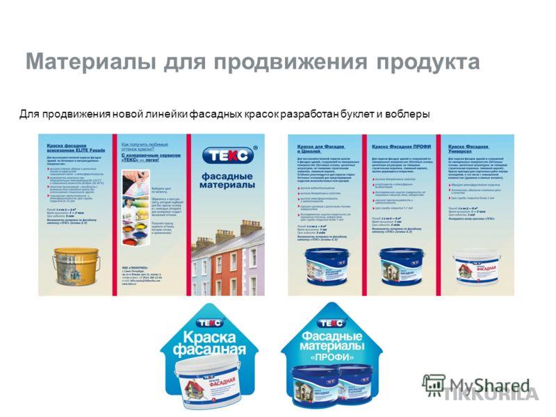 Материалы для продвижения продукта Для продвижения новой линейки фасадных красок разработан буклет и воблеры
