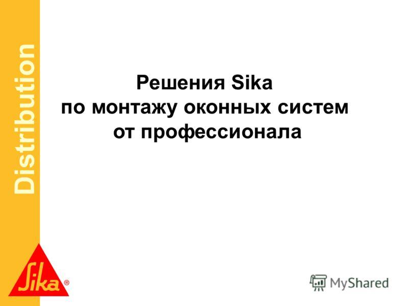 Distribution Решения Sika по монтажу оконных систем от профессионала