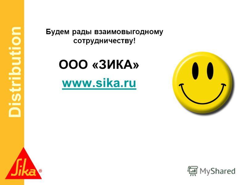 Distribution Будем рады взаимовыгодному сотрудничеству! ООО «ЗИКА» www.sika.ru