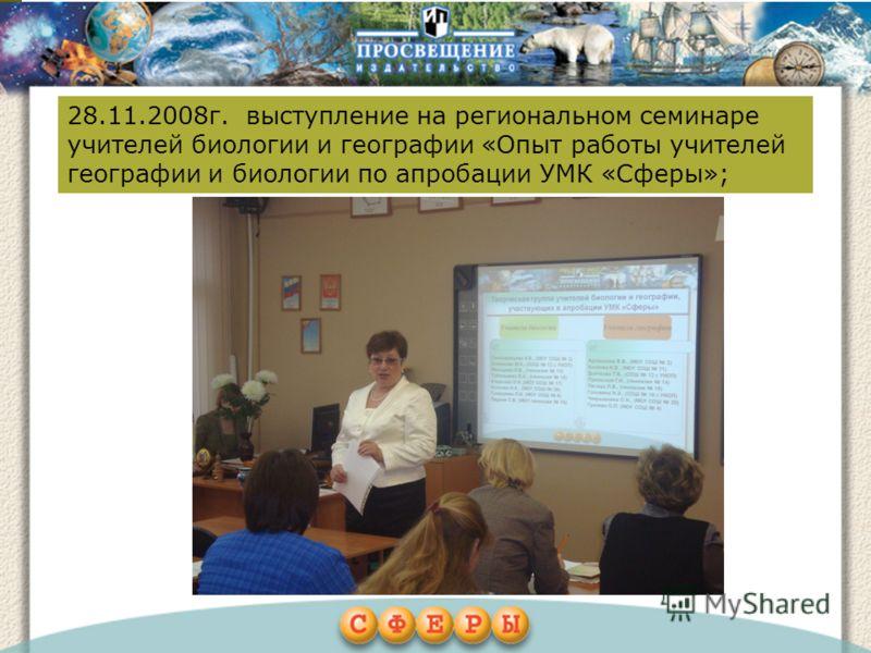 Результаты анкетирования родителей 28.11.2008г. выступление на региональном семинаре учителей биологии и географии «Опыт работы учителей географии и биологии по апробации УМК «Сферы»;