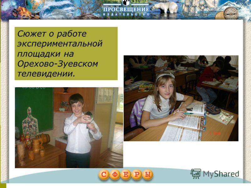 Сюжет о работе экспериментальной площадки на Орехово-Зуевском телевидении.