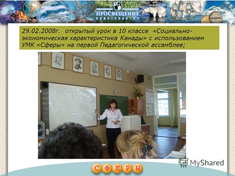Результаты анкетирования родителей 29.02.2008г. открытый урок в 10 классе «Социально- экономическая характеристика Канады» с использованием УМК «Сферы» на первой Педагогической ассамблее;