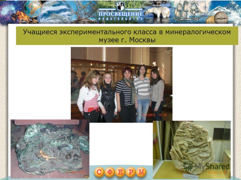 Результаты анкетирования родителей Учащиеся экспериментального класса в минералогическом музее г. Москвы