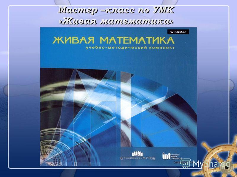 Мастер –класс по УМК «Живая математика»