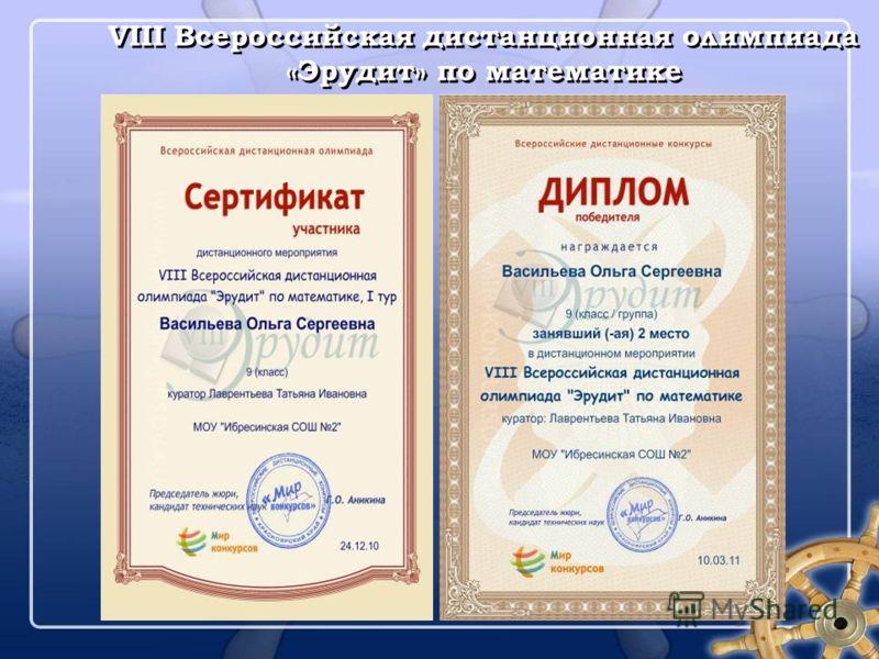 VIII Всероссийская дистанционная олимпиада «Эрудит» по математике
