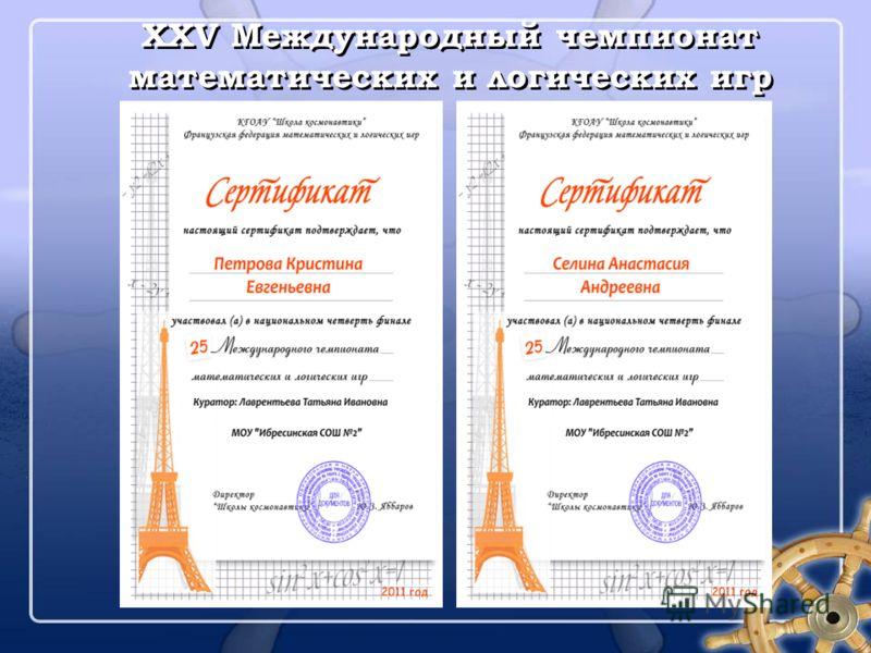 XXV Международный чемпионат математических и логических игр