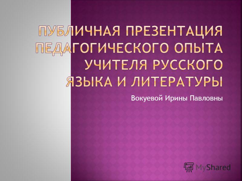 Вокуевой Ирины Павловны