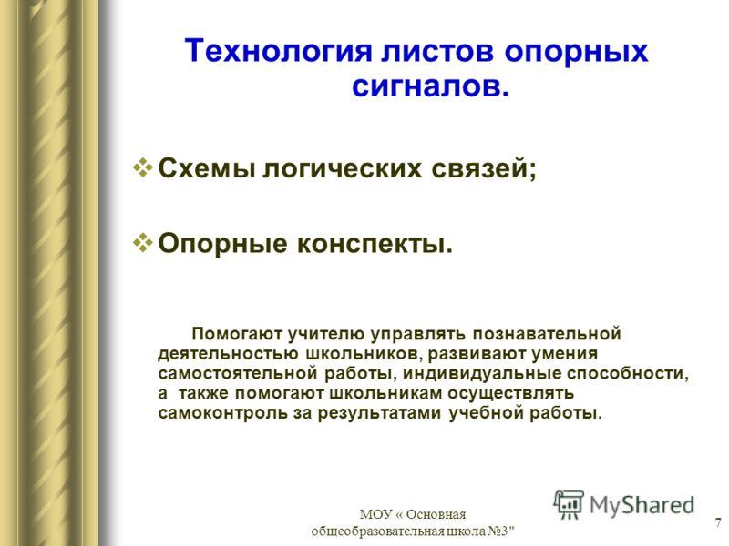 МОУ « Основная общеобразовательная школа 3