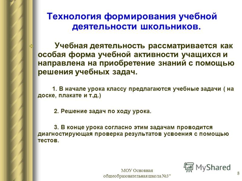 МОУ Основная общеобразовательная школа 3