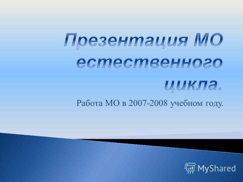 Работа МО в 2007-2008 учебном году.