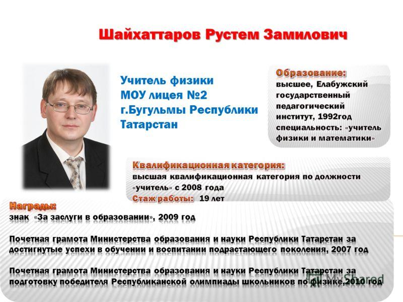 Учитель физики МОУ лицея 2 г.Бугульмы Республики Татарстан Шайхаттаров Рустем Замилович