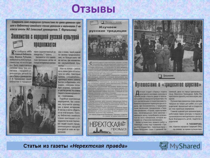 Отзывы Статьи из газеты «Нерехтская правда»