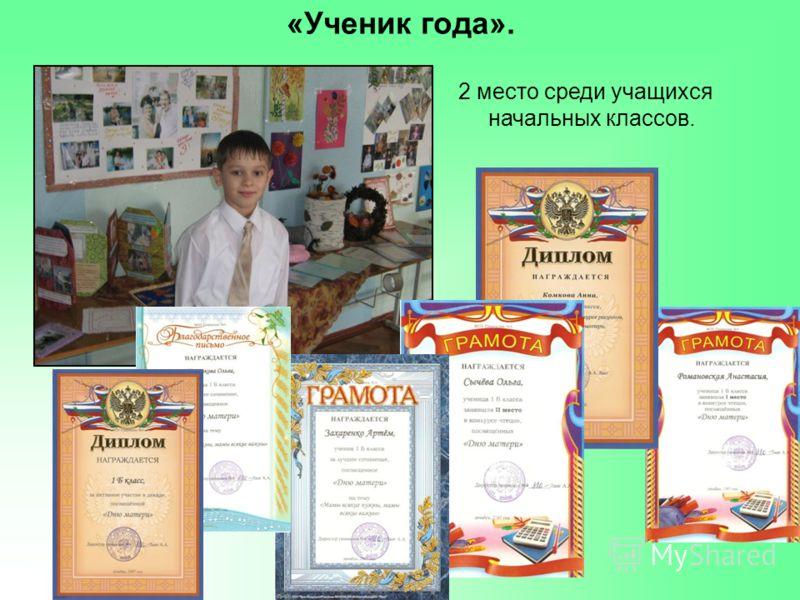 «Ученик года». 2 место среди учащихся начальных классов.