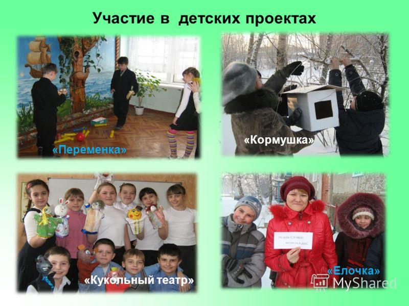 Участие в детских проектах «Переменка» «Кукольный театр» «Кормушка» «Елочка»