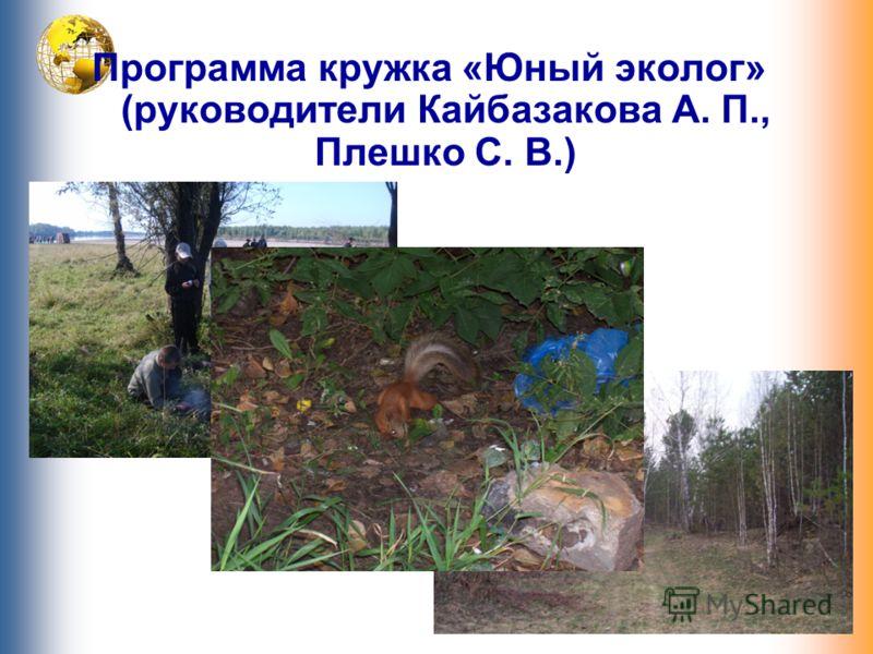 Программа кружка «Юный эколог» (руководители Кайбазакова А. П., Плешко С. В.)