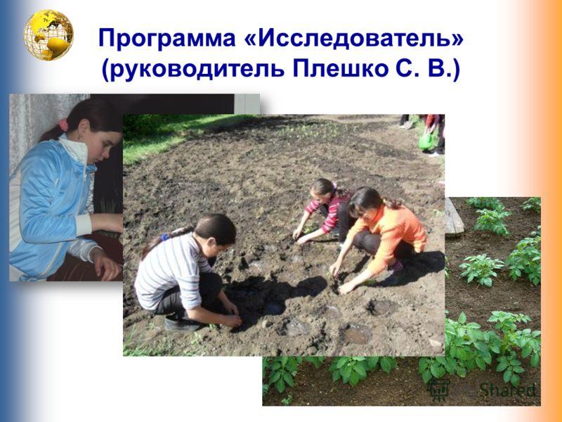 Программа «Исследователь» (руководитель Плешко С. В.)