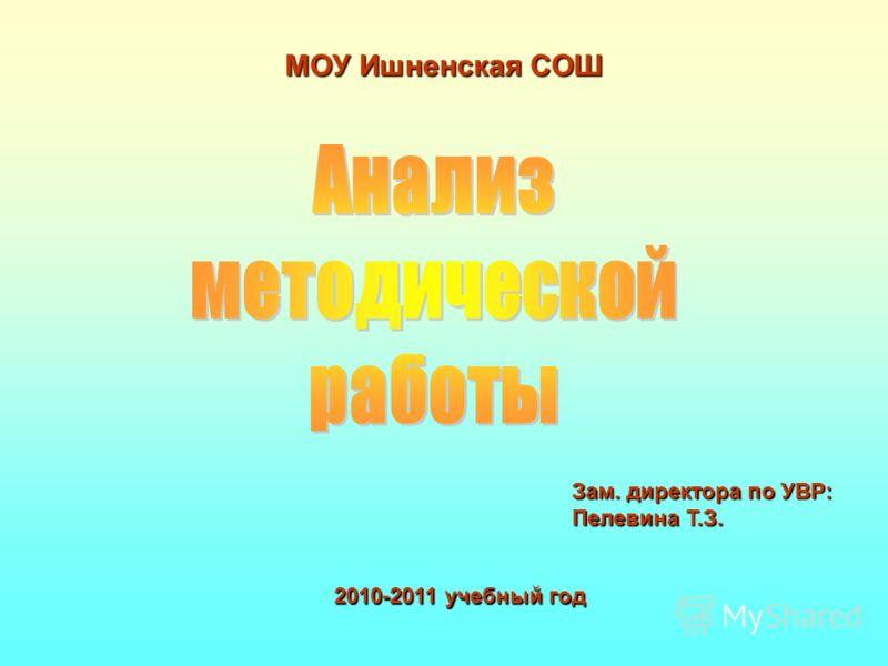 МОУ Ишненская СОШ 2010-2011 учебный год Зам. директора по УВР: Пелевина Т.З.