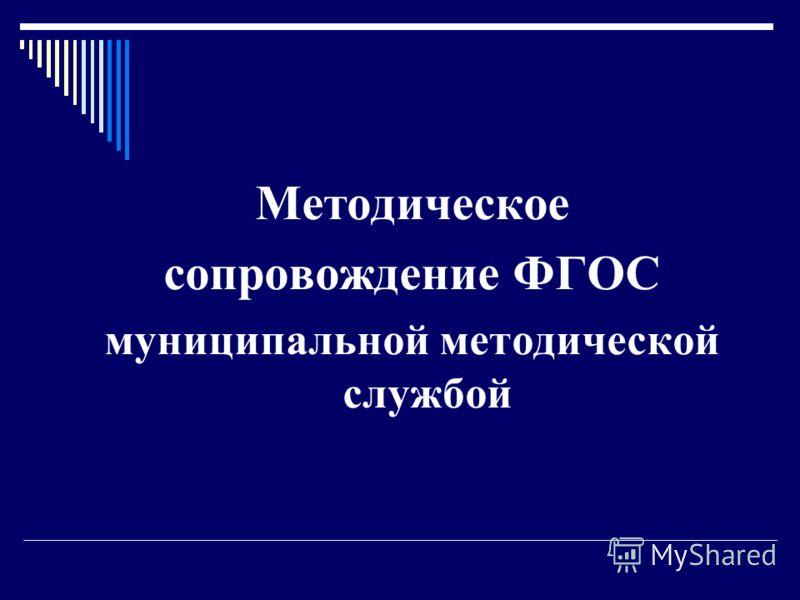 Методическое сопровождение ФГОС муниципальной методической службой