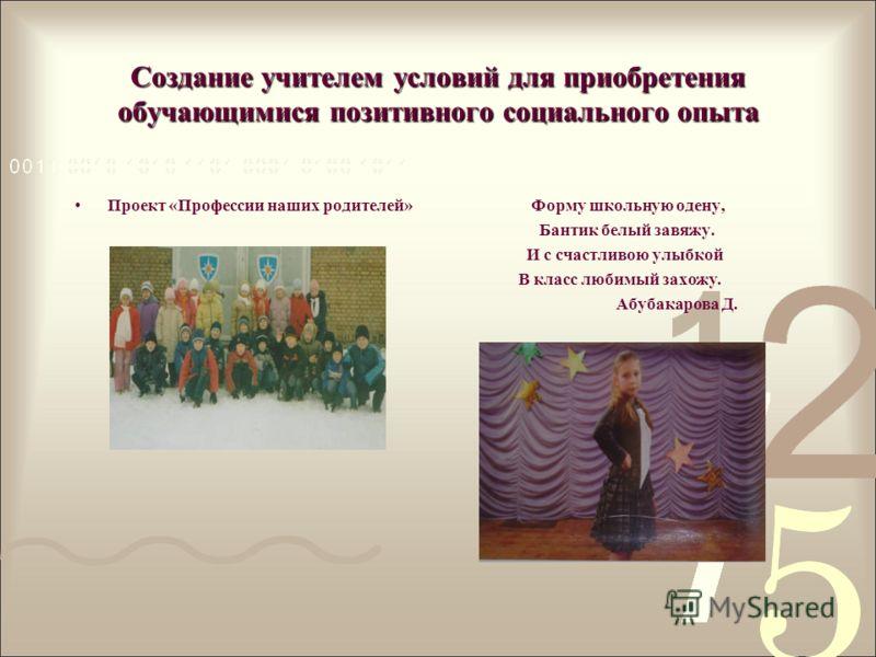 Проект «Профессии наших родителей» Форму школьную одену, Бантик белый завяжу. И с счастливою улыбкой В класс любимый захожу. Абубакарова Д.