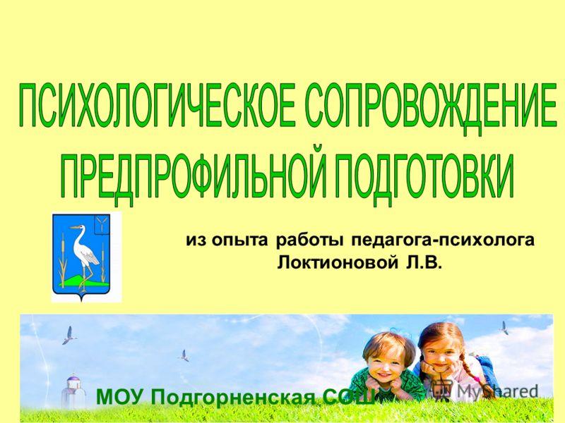 из опыта работы педагога-психолога Локтионовой Л.В. МОУ Подгорненская СОШ