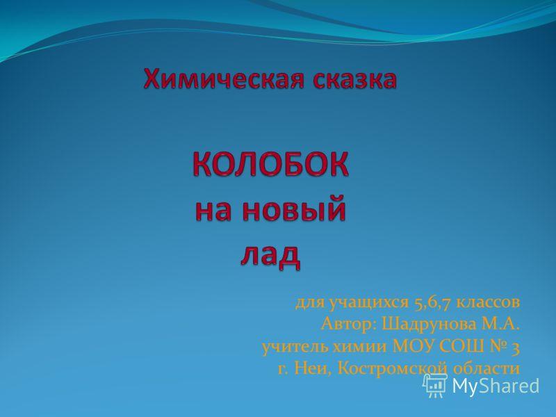 для учащихся 5,6,7 классов Автор: Шадрунова М.А. учитель химии МОУ СОШ 3 г. Неи, Костромской области