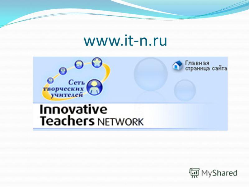 www.it-n.ru