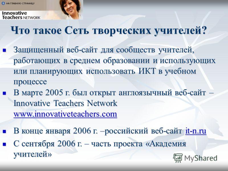 Что такое Сеть творческих учителей? Защищенный веб-сайт для сообществ учителей, работающих в среднем образовании и использующих или планирующих использовать ИКТ в учебном процессе Защищенный веб-сайт для сообществ учителей, работающих в среднем образ