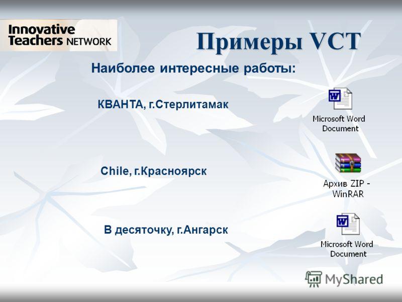 Наиболее интересные работы: КВАНТА, г.Стерлитамак Chile, г.Красноярск В десяточку, г.Ангарск Примеры VCT