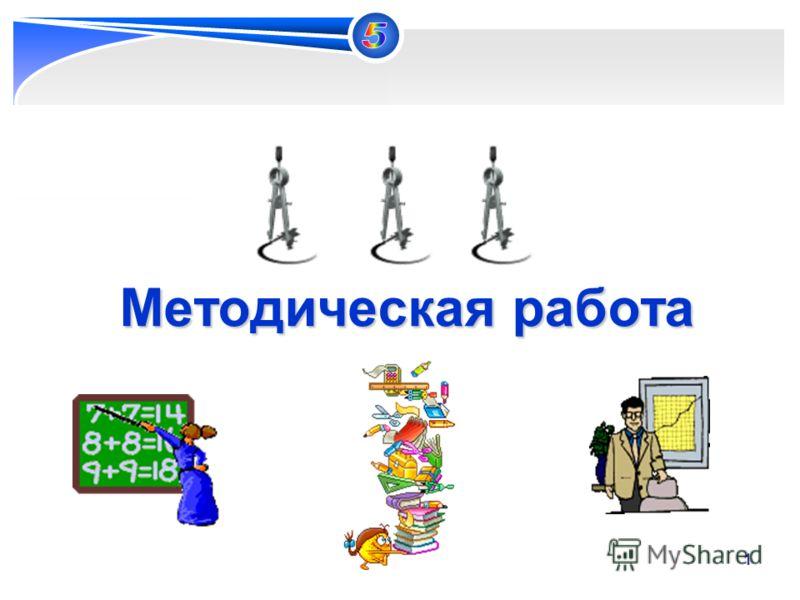 1 Методическая работа