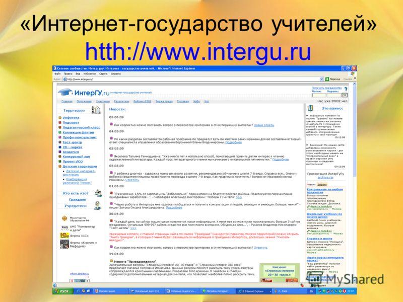 «Интернет-государство учителей» htth://www.intergu.ru