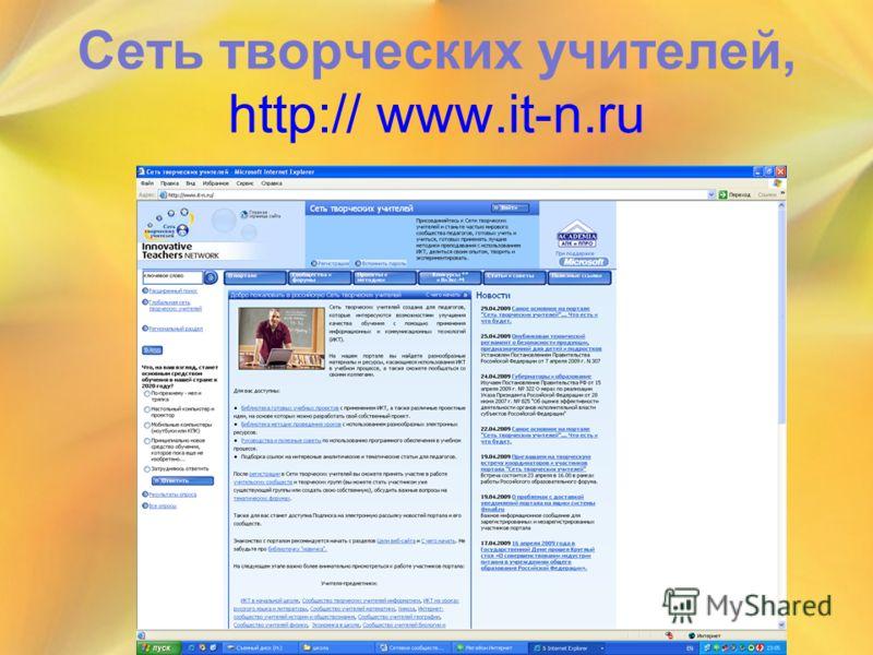 Сеть творческих учителей, http:// www.it-n.ru