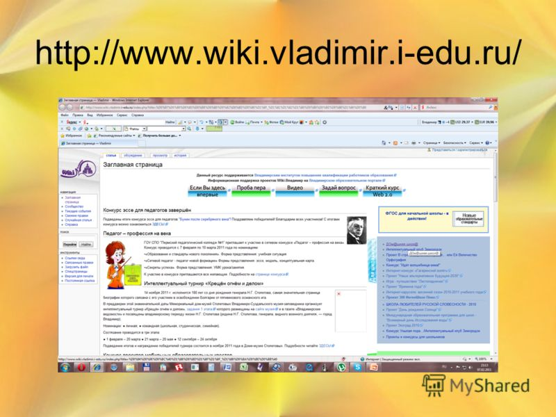 http://www.wiki.vladimir.i-edu.ru/